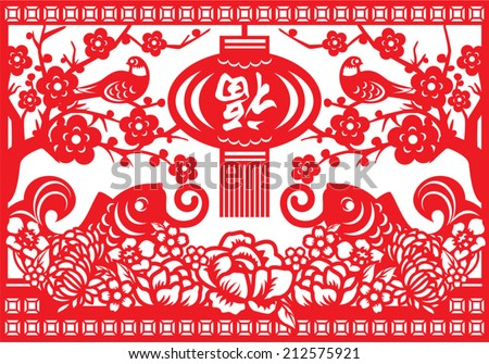 Chinese New Year decoration - stock vector