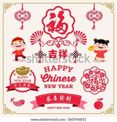 Chinese New Year decoration collection of calligraphy and typography design. Cute Chinese kids with labels and icons elements. Translation: Prosperity, Propitious and Happy Chinese New Year. - stock vector