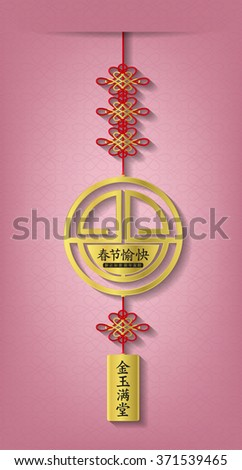 Chinese new year decoration Vector Translation of Chinese Language -  Happy Chinese New Year, Rich Money and Gold - stock vector