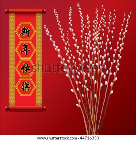 Chinese New Year decorative elements - stock vector