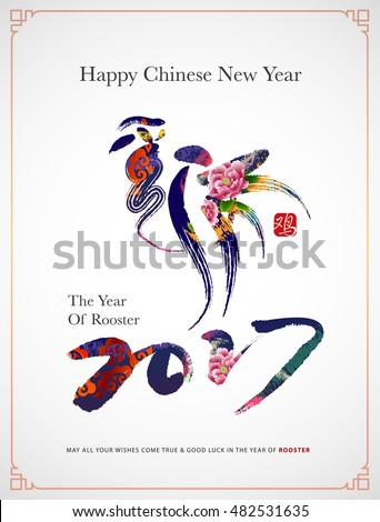 "Chinese new year design background for 2017. The year of rooster. The chinese character ""JI"" - Chicken."