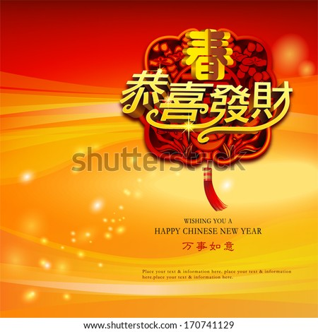 "Chinese new year design. Chinese character at the top ""Chun"" means - Spring. Center ""Gong Xi Fa Cai "" means - May prosperity be with you. Bottom "" Wan Shi Ru Yi ""  - Good luck in every thing. - stock vector"