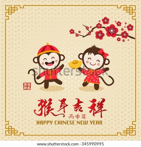 "Chinese New Year design. Cute monkeys with plum blossom in traditional chinese background. Translation ""Ji Xiang Ru Yi"" : Propitious. - stock vector"
