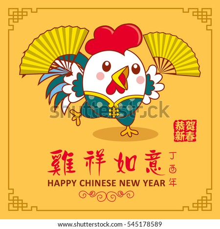 "Chinese New Year design. Cute rooster in traditional chinese background. Translation ""Ji Xiang Ru Yi "" : Good luck."