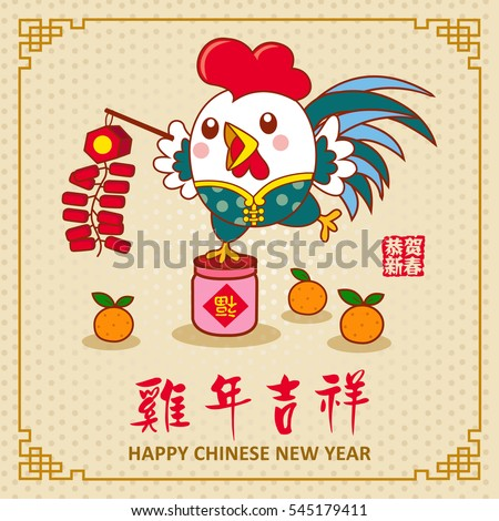 "Chinese New Year design. Cute rooster playing with firecrackers in traditional chinese background. Translation ""Ji Nian Ji Xiang"" : Propitious."