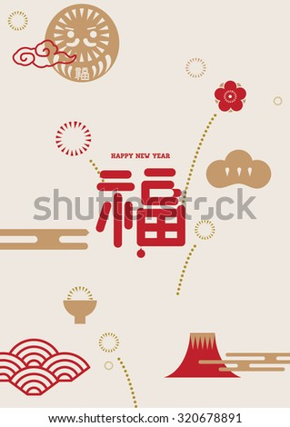 Chinese new year design element/ 2016 Greetings/ Have a blessing year in 2016/ Year of monkey - stock vector