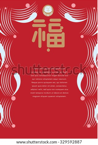 Chinese new year design element 2016 stock vector 329592887 chinese new year design element 2016 greetings have a blessing year in 2016 m4hsunfo