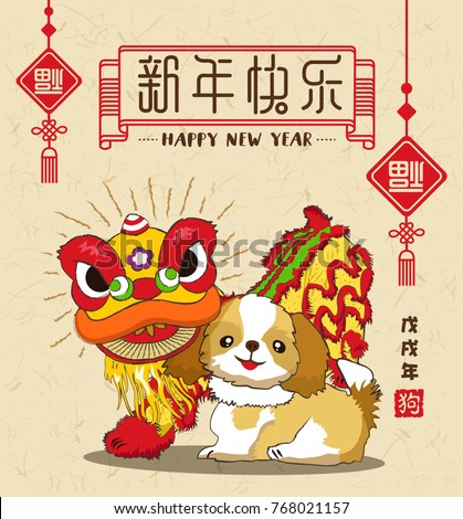 chinese new year 2018 design elements vector lion dance with dog chinese translation - Chinese New Year 2018