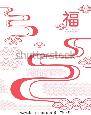 Chinese new year design 2017/ Greetings card/ Year of Rooster. Chinese word it means blessing and happiness in Chinese.
