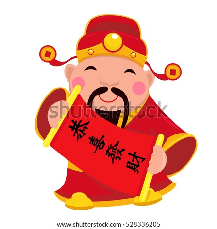 Chinese New Year Design with God of Wealth Holding A Banner (Simplified Chinese copies reads:   Wishing You Happiness and Wealth