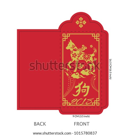 chinese new year dog good luck envelopes template ready for printing