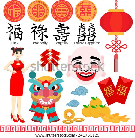 Chinese new year element for designs. Hand drawn the words LUCK, PROSPERITY,LONGEVITY and DOUBLE HAPPINESS in Chinese.