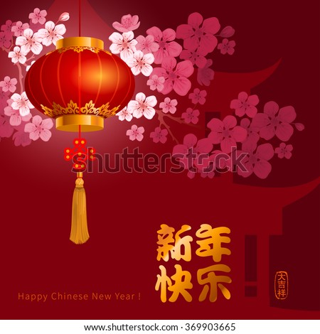 Chinese New Year festive vector card Design with blooming sakura and traditional paper lantern at night (Chinese Translation: Happy New Year, on stamp : wishes of good luck).  - stock vector