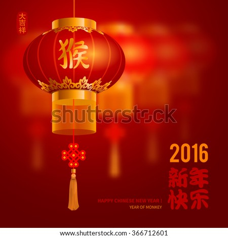 Chinese New Year festive vector card Design with blurred background (Chinese Translation: Happy Chinese New Year, on stamp : wishes of good luck, on lamp : monkey).  - stock vector