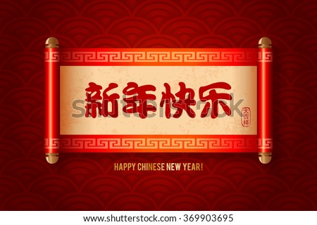 Chinese New Year festive vector card with scroll and Chinese calligraphy (Chinese Translation: Happy New Year, on stamp : wishes of good luck). Seigaiha pattern on background. - stock vector