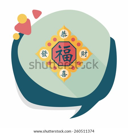 chinese new year flat icon with long shadoweps10 chinese couplets with chinese word - How Long Is The Chinese New Year