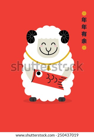 chinese new year graphic represent good fortune/ Year of goat 2015 (Translation: Wishing you a Prosperous New Year) - stock vector