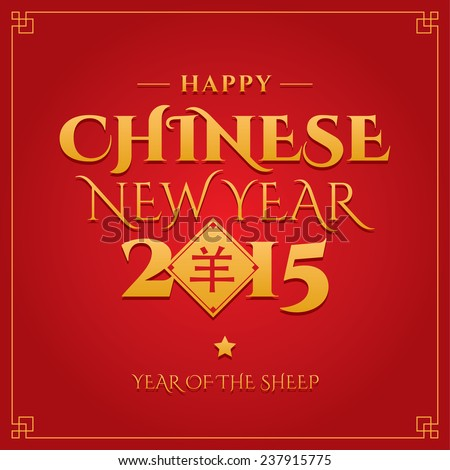 Chinese new year. Greeting card. - stock vector
