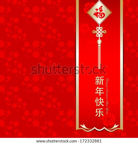 Chinese New Year Greeting Card Background - stock vector