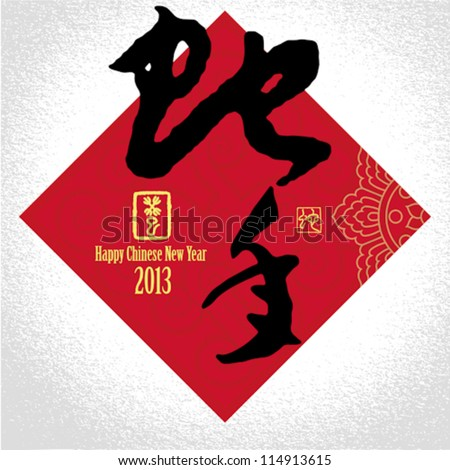 Chinese New Year greeting card background: happly new year - stock vector