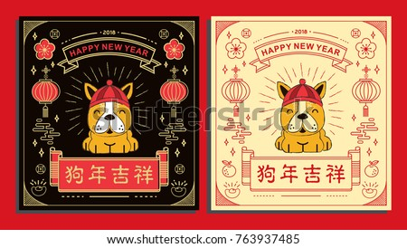 Chinese New Year 2018 greeting card. Chinese Translation: Good fortune & auspicious year of the dog. Vector illustration.