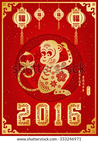 Chinese New Year greeting card design.Chinese year of Monkey made by Chinese paper cut arts / Chinese small text translation:Chinese calendar for the year of monkey