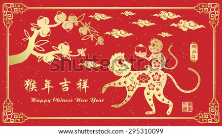 Chinese New Year greeting card design.Chinese year of Monkey made by traditional Chinese paper cut arts / Chinese character for Translation: Auspicious Year of the monkey - stock vector