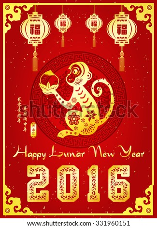 Chinese New Year greeting card design.Chinese year of Monkey made by traditional Chinese paper cut arts / Chinese small text translation:Chinese calendar for the year of monkey