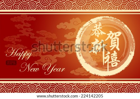 Chinese New Year greeting card design.Translation: Happy New Year. - stock vector