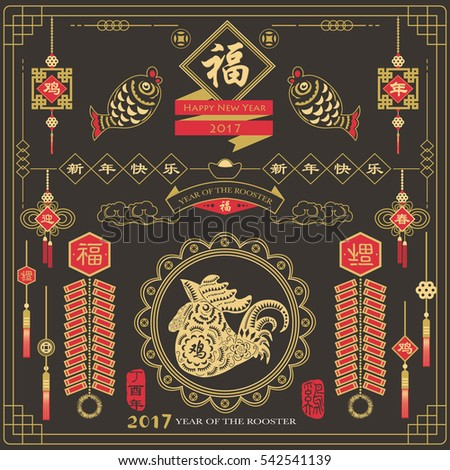 Chinese New Year Greeting Card Design: Translation of Calligraphy main: Happy new year, Blessing and Rooster year. Red Stamp: Vintage Rooster Calligraphy.
