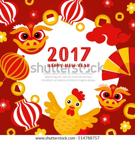 Chinese New Year Greeting Card Happy Stock Vector 514788757