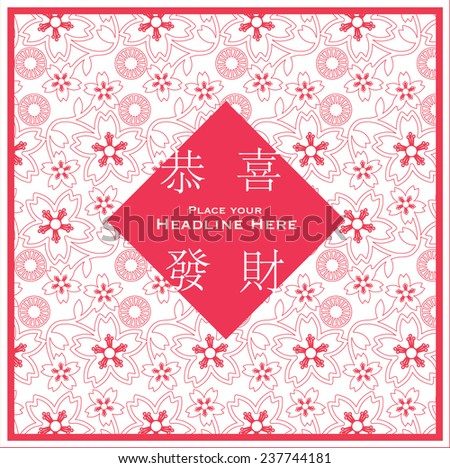 chinese new year greeting card template / emblem with chinese character that reads wishing you prosperity - stock vector