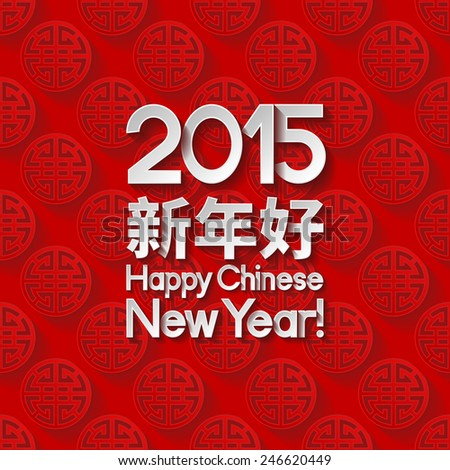 Chinese New Year greeting card. Vector illustration  - stock vector