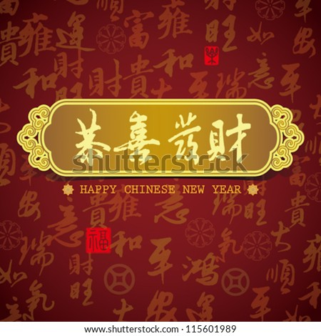 Chinese New Year greeting card: Wishing you prosperity,  good luck with some text,Chinese characters background means: rich, successfully, happiness, peace, riches and honour, auspicious , good luck - stock vector