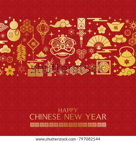 Chinese new year greeting card traditional stock vector 797082544 chinese new year greeting card with traditional asian element patterns oriental flowers clouds m4hsunfo