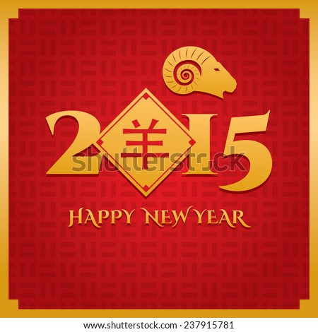 Chinese new year. Greeting card. Year of the sheep.  - stock vector