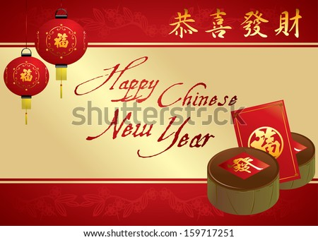 """Chinese New Year greeting - The chinese wording means """"Congratulations for the Rich Fortune Coming to you""""  - stock vector"""
