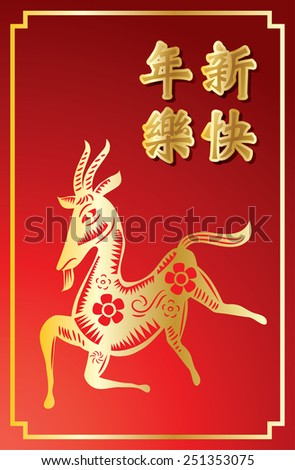 Chinese new year greeting vector graphic, eps10 illustrate - stock vector