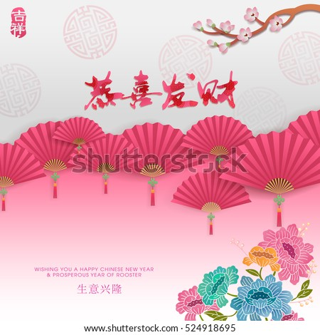 Chinese new year greetings background. The character  'Gong Xi Fa Cai' - Wishing you to be prosperous in the coming year. 'Sheng Yi Xing Long' - Prosperous business. 'Ji Xiang' - Auspicious.