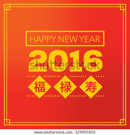 chinese new year greetings card design the year of the monkey chinese typographic vector