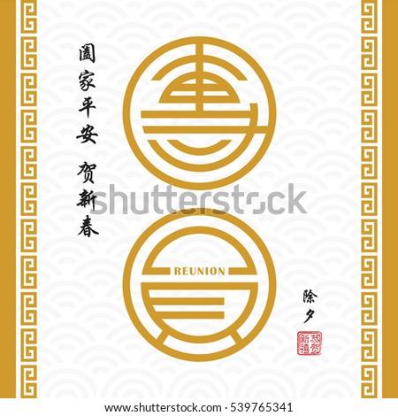 Chinese new year greetings calligraphy tuan stock vector 539765341 chinese new year greetings of calligraphy tuan yuan reunion translation m4hsunfo