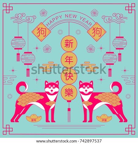 Chinese new year 2018 greetings year stock vector royalty free chinese new year 2018 greetings year of the dog translation m4hsunfo