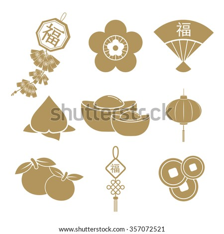 """Chinese New Year Icons with Chinese character Fú meaning """"fortune"""" or """"good luck"""" EPS10 vector file. for graphic design - stock vector"""