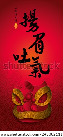 Chinese new year lion dance. Translation of Chinese Calligraphy: Pround and Elated & Get Lucky Coming Year. Translation of Stamps: Good Luck  - stock vector