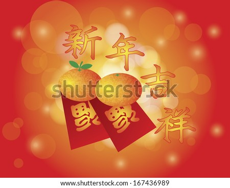 Chinese New Year Mandarin Oranges and Red Money Packets with Prosperity Text and Good Luck for the New Year Text on Bokeh Blurred Background Vector Illustration