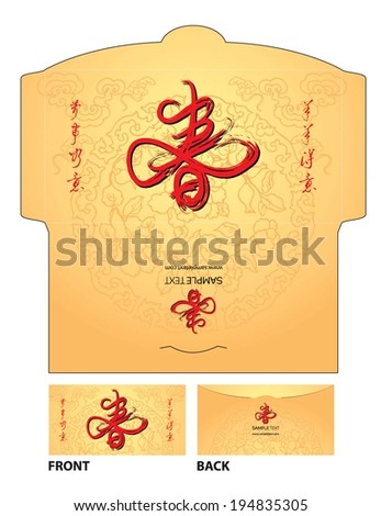Chinese New Year Money Packet - Gold - stock vector