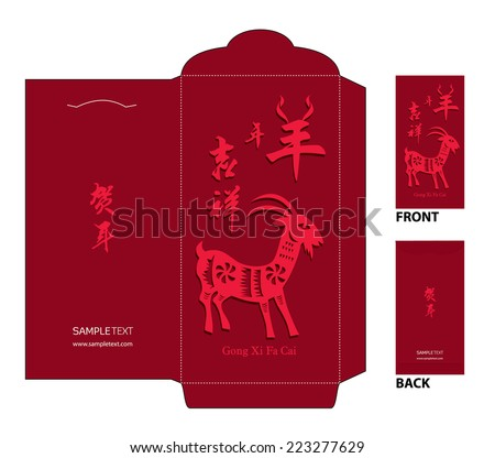 Chinese New Year Money Packet with Chinese Calligraphy - Year of Goat - stock vector
