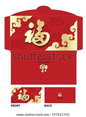 """Chinese New Year Money Packet with """"good fortune"""" meaning chinese calligraphy - stock vector"""