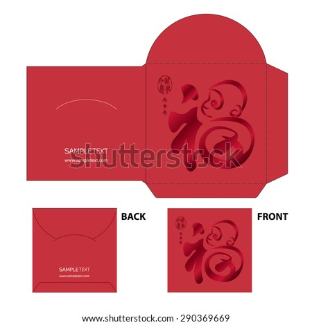 "Chinese New Year Money Red Packet (Ang Pau) Design with Die-cut. / Chinese New Year Money Packets with meaning of greeting""good fortune"" calligraphy - stock vector"