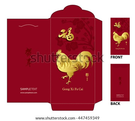"Chinese New Year Money Red Packet (Ang Pau) Design with Die-cut. Chinese New Year Money Packets with meaning of greeting""good fortune"" calligraphy/ Rooster year Chinese zodiac symbol - stock vector"